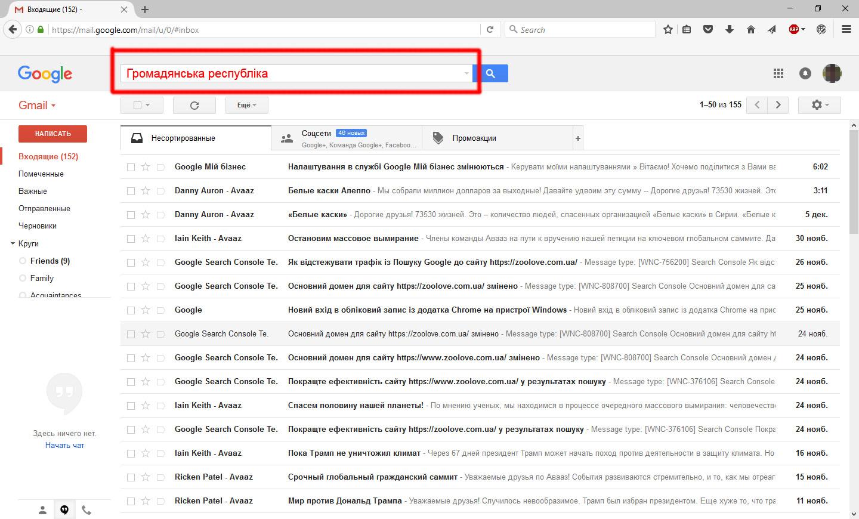 Листів не видно у скринці Gmail